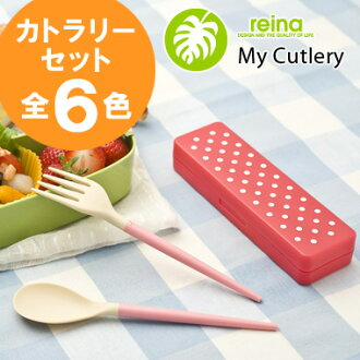 Reina My Cutlery (マイカト rally) dot series fs3gm
