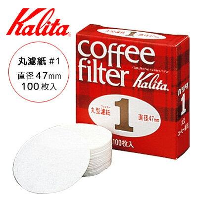 Kalita round shape filter paper #1 / Karita fs3gm