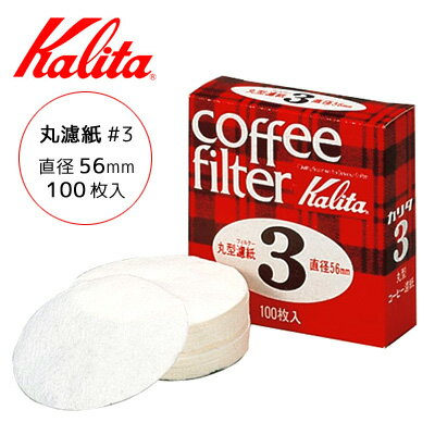 Kalita round shape filter paper #3 / Karita fs3gm