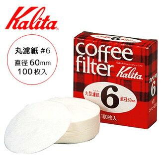 Kalita round shape filter paper #6 / Karita fs3gm