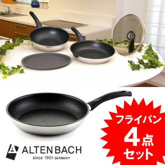 ALTENBACH, set of 4 Stainless Frypan / アルテンバッハ fs3gm