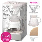 【送料無料/在庫有】HARIO V60コーヒーブリューイングセット VDST−02T 【RCP】
