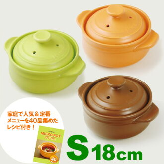 Micropot S 18cm heat resistance ceramic pan fs3gm for exclusive use of the ケデップ microwave oven