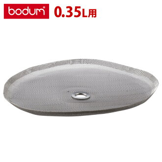 bodum ボダムプレートフィルター (coffee maker 0.35L business) stainless steel replacement parts fs3gm