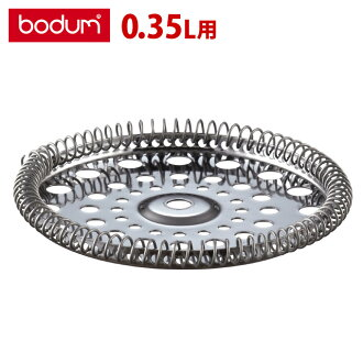 bodum ボダムスパイラルフィルター (coffee maker 0.35L business) stainless steel replacement parts fs4gm