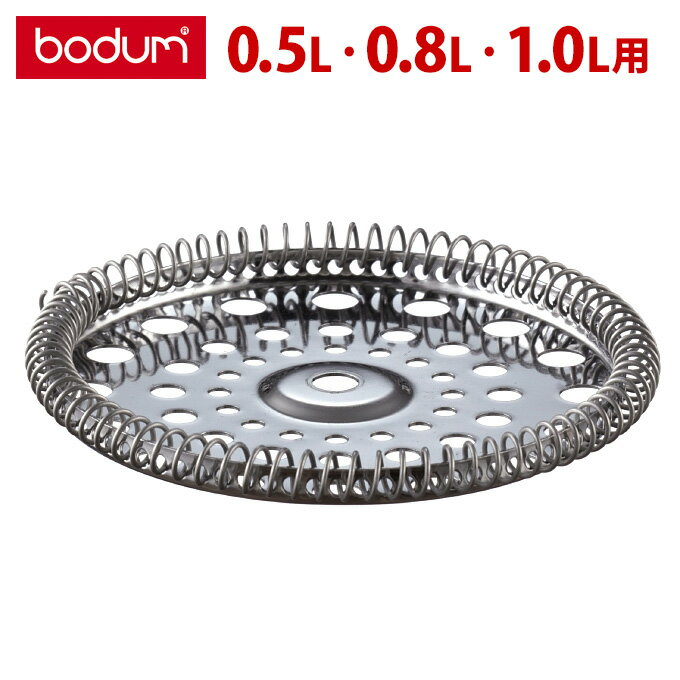 Bodum Bodum spiral filter (coffee maker 0.5-0.8 L, 1.0 l) stainless steel replacement parts fs4gm