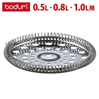bodum ボダムスパイラルフィルター (coffee maker 0.5L .0.8L .1.0L business) stainless steel replacement parts fs4gm