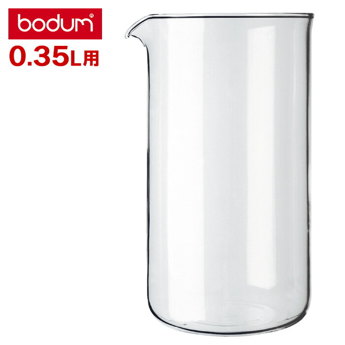 bodum ボダムスペアガラス (coffee maker 0.35L business) clear replacement parts fs4gm