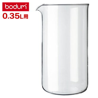 bodum ボダムスペアガラス (coffee maker 0.35L business) clear replacement parts fs3gm