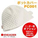 【メール便可】ポットカバー PC001 /日本ニーダー製 【在庫有/あす楽】【RCP】