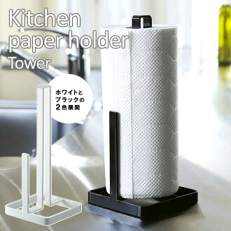 Kitchen paper dispenser tower fs3gm