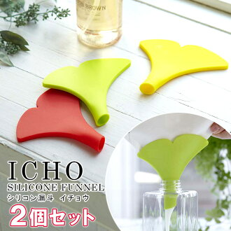 Silicon funnel ICHO ( Ginkgo ) 2 piece set fs3gm