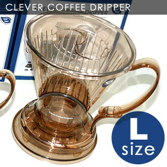 Clever coffee dripper large size (for 1-4 cups) fs3gm