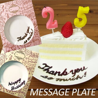 Message plate fs3gm