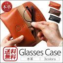 メガネケース 本革 DUCT 牛革 スムースレザー Glasses Case FV-171 【送料無料】 イタリアン レザー メンズ レディース ユニセックス メガネケース めがねケース 眼鏡ケース プレゼント 贈り物 ギフト おしゃれ