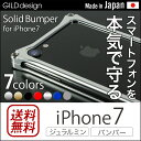 iPhone7 バンパー アルミ ケース 日本製 GILD design ギルドデザイン Solid bumper GI-272 iPhone 7 【送料無料】 スマホケース アイフォン7 ケース iPhoneケース アルミバンパー ゴールド アルミケース 楽天 通販