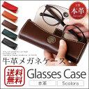メガネケース 本革 DUCT 牛革 スムースレザー Glasses Case NL-285 【送料無料】 イタリアン レザー メンズ レディース ユニセックス メガネケース めがねケース 眼鏡ケース プレゼント 贈り物 ギフト おしゃれ