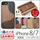 iPhone7 ケース 木製 ハードケース 天然木 WOOD'D Real Wood Snap-on Covers INLAYS for iPhone 7 【送料無料】 スマホケース アイフォン7 iPhoneケース ハード 木目 木 楽天 通販