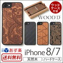 iPhone7 ケース 木製 ハードケース 天然木 WOOD'D Real Wood Snap-on Covers LASER for iPhone 7 【送料無料】 スマホケース アイフォン7 iPhoneケース ハード 木目 木 ペイズリー 楽天 通販