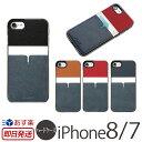 【あす楽】 アイフォン8 ケース iPhone8 / iPhone7ケース @hand PU material Back Pocket Case for iPhone7 ケース カード 背面 ハードケース スマホケース アイフォン7 ケース iPhoneケース iPhone 7 カード収納 モダン レトロ 楽天 カバー