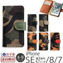【送料無料】【あす楽】 iPhone SE 第2世代 SE2...