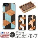 【あす楽】【送料無料】 アイフォン8 ケース iPhone8...