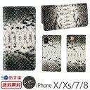 【あす楽】【送料無料】 アイフォンX ケース iPhone ...