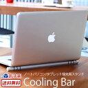 ノートパソコン スタンド Just Mobile Cooli...