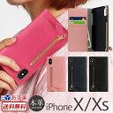 【あす楽】【送料無料】アイフォン XS ケース iPhone XS ケース / iPhone X ケ...