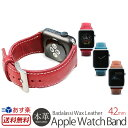 AppleWatch バンド Series 3 本革 SLG Design Apple Watch 42mm 用 バンド バダラッシワックスレザー アップル ウォッチ ベルト スマートウォッチ 腕時計 時計 ウェアラブル端末 ステッチ Series1 2 対応 楽天 シンプル 送料無料 あす楽