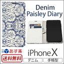 【あす楽】【送料無料 】 アイフォンX ケース iPhone X ケース 手帳 デニム ペイズリー ...