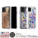 【あす楽】【送料無料】 アイフォン 11 / 11Pro / 11 Pro Max ケース クリア Case-Mate Waterfall Gold / Confetti for iPhone 11 Pro ..