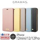 スマホケース iPhone12 / iPhone12 mini / iPhone12 Pro ケース レザー 手帳型ケース GRAMAS グラマス Shrink PU Leather Book Case iP..