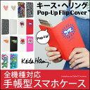 全機種対応 手帳型 スマートフォンケース Keith Haring Collection Pop-Up Flip Cover キース ヘリング コレクション 手帳タイプ 手帳型ケース 手帳 フリップケース カバー スマホケース スマートフォン ケース スライド