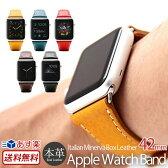 Apple Watch バンド 42mm 用 イタリアン ミネルバボックス レザー使用 D6 IMBL(ディーシックス アイエムビーエル) Series1 Series2 対応 【送料無料】 アップル ウォッチ 腕時計 ウェアラブル端末 楽天 通販