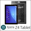 Xperia Z4 Tablet 「docomo SO-05G」「au SOT31」「WiFi SGP712JP」 液晶保護フィルム 硬度3H 透過率90%以上...