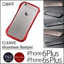 【送料無料】 iPhone6s Plus / iPhone6 Plus アルミバンパー Deff CLEAVE Aluminum Bumper iPhone6s Plus アイフォン6sプラス アイホン6s プラス iPhone 6sPlus iPhone6sPlus iPhone6Plus 6Plus カバー iPhoneケース アルミ バンパー ケース フレーム 楽天 iPhone6s Plus