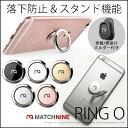 スマホ リング 落下防止 MATCHNINE RING O リングスタンド リングホルダー リングストラップ スタンド スマホホルダー 車載用 ゲル吸盤 ホルダー スマホリング 指輪 おすすめ iPhone6s iPhoneSE ケース Galaxy Xperia アイフォン ギャラクシー エクスペリア 全機種対応 楽天
