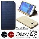 Galaxy A8 ケース 手帳型 レザー 「au SCV32」 Zenus Metallic Diary for Galaxy A8 ギャラクシー A8 ケース GalaxyA8 ギャラクシーA8 カバー 手帳型ケース 手帳ケース 手帳 スマホケース スマホカバー おすすめ 楽天 通販 Galaxy A8