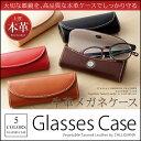 【送料無料】 メガネケース 革 DUCT 牛革 スムースレザー Glasses Case NL-285 本革 イタリアン レザー メンズ レディース ユニセック...