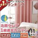 1級遮光カーテン 【20サイズ】 【カーテン単品】 北欧 断...