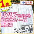 超断熱 レースカーテン UVカット 多サイズ 人気デザイン多数 断熱 ミラーレースカーテン夜も外から見えにくいミラーカーテン 2枚組(幅125cm以上のときは1枚入り) 送料無料 遮熱