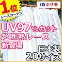 超断熱 レースカーテン UVカット 多サイズ 人気デザイン多数 断熱 ミラーレースカーテン夜も外から