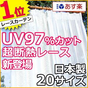 超遮熱・国産レースカーテン!UV95%カットオーダーサイズも超破格★人気デザイン多数断熱遮熱ミラーレースカーテン夜も外から見えにくい2枚組(オーダーカーテンで片開きのときは1枚入り)