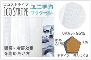 【あす楽】超断熱・国産レースカーテン!UV97%カット新登場超破格★人気デザイン多数断熱ミラーレースカーテン夜も外から見えにくいミラーカーテン2枚組(幅125cm以上のときは1枚入り)送料無料遮熱