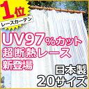 超断熱 レースカーテン UVカット 多サイズ 人気デザイン多数 断熱 ミラーレースカーテン夜も外から見えにくいミラーカーテン 2枚組(幅125cm以上のときは1...