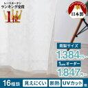 レースカーテン 【送料無料】超断熱 UVカット 46サイズ ...