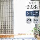 カーテン 【送料無料】 21サイズ 驚異の遮光 断熱効果抜群 北欧 遮光率99.80%以上・断熱・防音カーテン ドレープカーテン 1枚入り