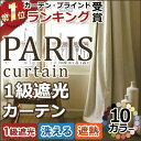 1級遮光カーテン 断熱 パリス UVカット 洗濯可能 遮熱 素材 機能性抜群で節電対策 即納