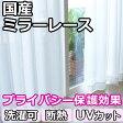 【クーポン配布中】 ミラーレースカーテン UVカット 断熱 夜も透けにくいミラーカーテン ミラージュ◆